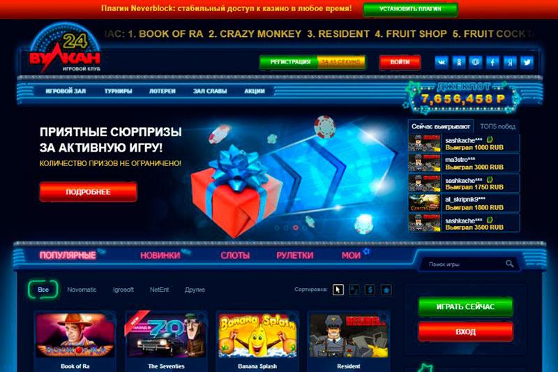 Какой игровой автомат самый прибыльный в Вулкан 24