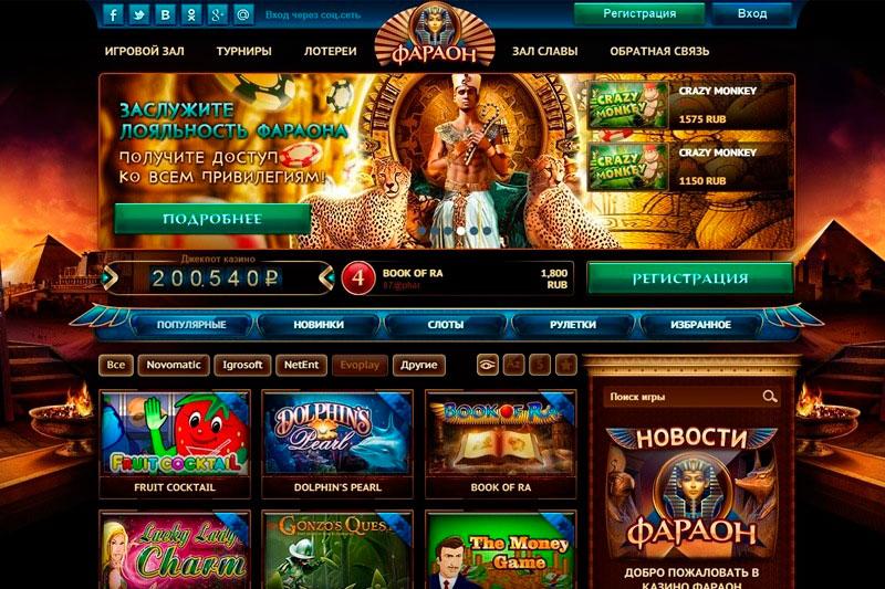 Онлайн казино Pharaon (Фараон): обзор и рекомендации